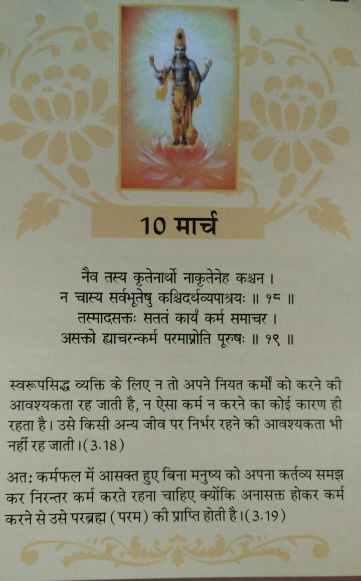 Bhagwad Gita 3:18 & 3:19