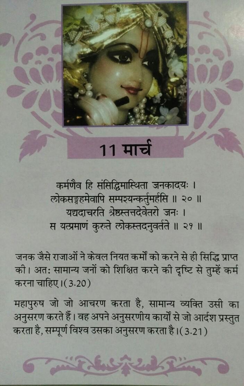 Bhagwad Gita 3:20 & 3:21