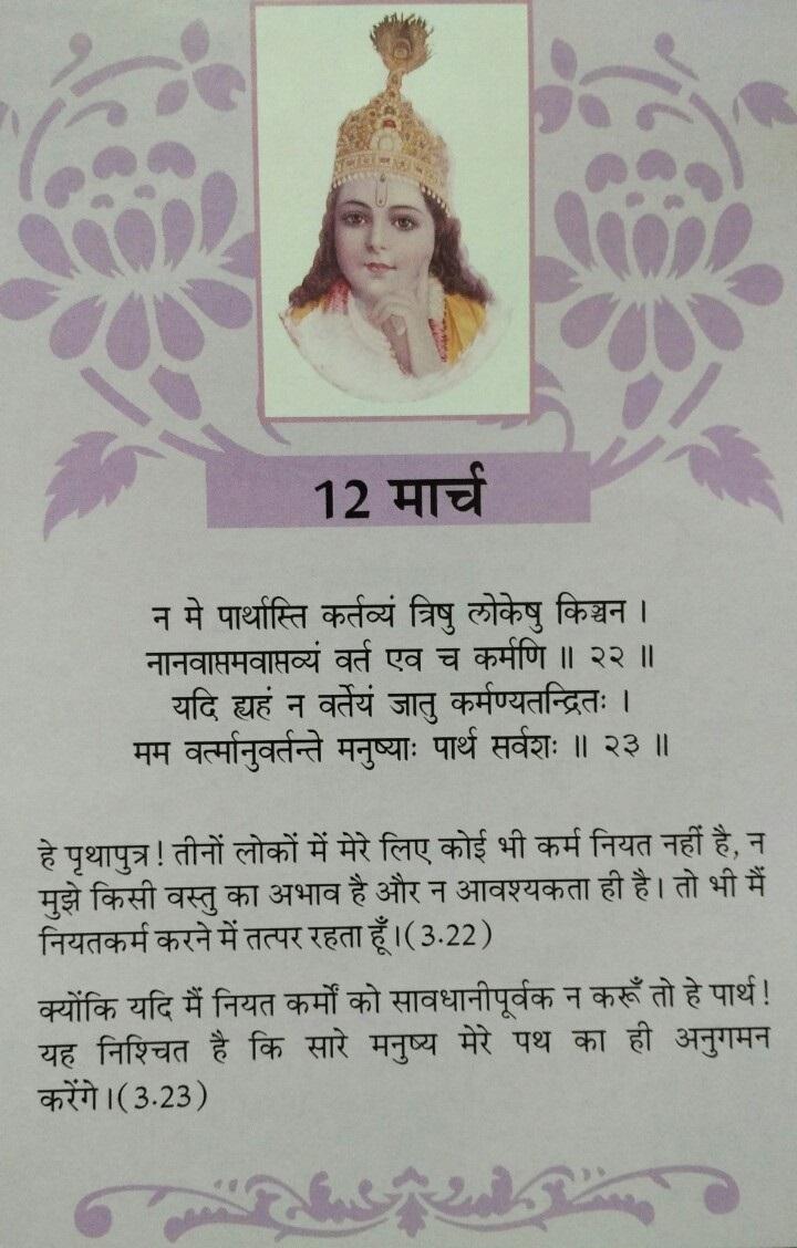 Bhagwad Gita 3:22 & 3:23