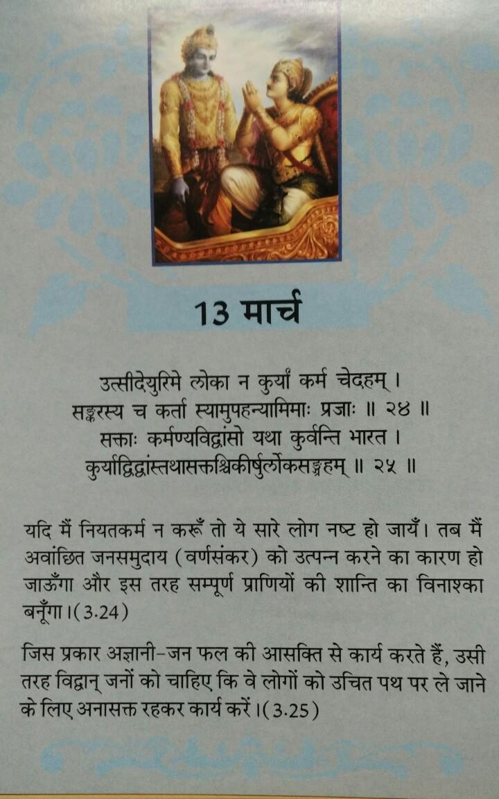 Bhagwad Gita 3:24 & 3:25