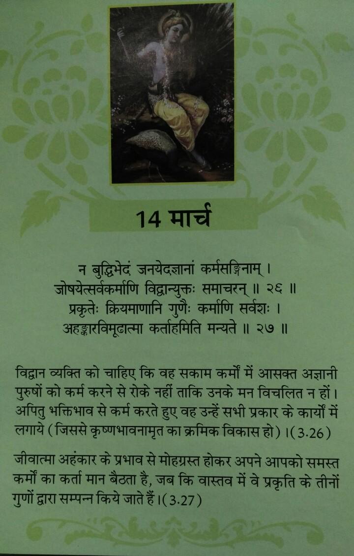Bhagwad Gita 3:26 & 3:27